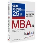 倫敦商學院教授的25堂MBA課:全球MBA課程中最實用的管理、決策、行銷、創業、