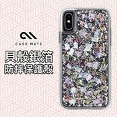 Case-Mate 貝殼銀箔 iPhone X Xs XR Xs Max 保護殼 手機殼 輕量 防刮 貝殼 金箔