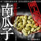 柳丁愛 無調味養生南瓜子100G【A38...