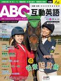 ABC互動英語(互動光碟版)6月號/2019 第204期
