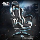 眷戀電腦椅家用辦公椅可躺wcg游戲座椅網吧競技LOL賽車椅子電競椅igo時光之旅