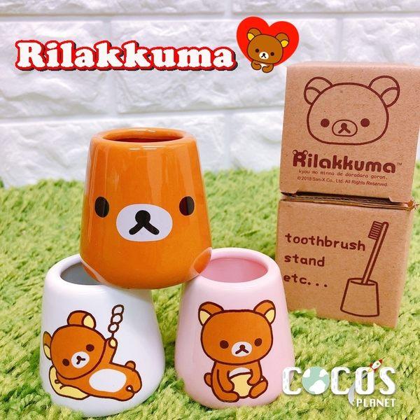 正版 Rilakkuma 拉拉熊 牛奶妹 懶懶熊 牙刷架 筆筒 COCOS KS100