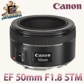 平輸貨 CANON EF 50mm F1.8 STM