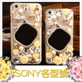 SONY Xperia1 Xperia10 Plus XZ3 L3 XA2+ XA2 Ultra XZ2 Premium 玫瑰鏡子 手機殼 水鑽殼 訂製
