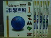 【書寶二手書T9/少年童書_RIV】小牛頓科學百科_1~6冊合售_1998年