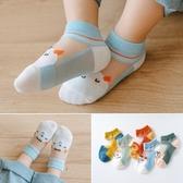 兒童襪子夏季薄款純棉網眼女船襪1-3歲嬰兒襪透氣男寶寶襪子春夏 童趣屋