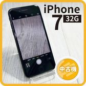 【中古品】iPhone 7 32GB