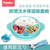 餐具 寶寶注水保溫吸盤碗嬰幼兒分格餐盤嬰兒分隔盤兒童餐具輔食碗套裝