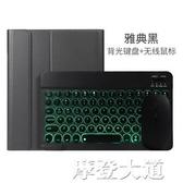 華為matepad pro平板保護殼帶藍芽鍵盤matepadpro軟硅膠皮套全包10.8英寸『摩登大道』
