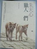 【書寶二手書T1/短篇_OQB】獵人們(二版一刷)_朱天心