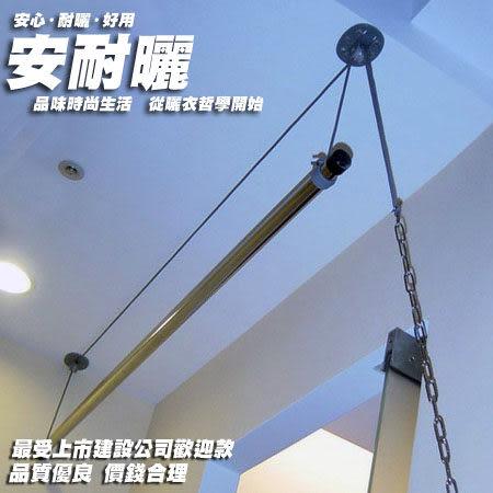 【安耐曬】拉鉤式 升降防風型曬衣竿 – 雙桿