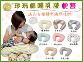 ☆Double Love ☆枕套來囉~【FB0002】日本專業厚實不塌扁產後支撐枕枕套