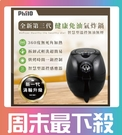 【飛樂】Philo  健康免油氣炸鍋 EC-106 附贈防滑三角支架 +食譜 【配送不含離島】