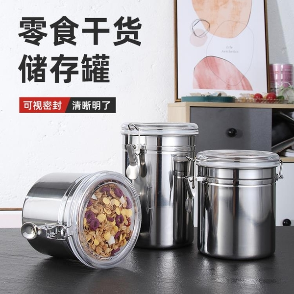 罐子包郵不銹鋼密封罐 咖啡罐糖果罐 奶粉茶葉罐 干果罐粉末罐保鮮瓶 618特惠