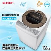 【SHARP 夏普】12公斤無孔槽變頻洗衣機 ES-ASF12T