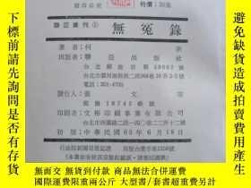二手書博民逛書店罕見無冤錄(初版)~a2h-2Y17820 何索 聯亞 出版19