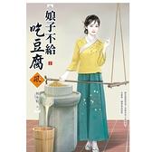 娘子不給吃豆腐(2)(拆封不退)