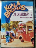 挖寶二手片-0B04-845-正版DVD-動畫【冰淇淋車來了 雙碟】-國英語發音(直購價)海報是影印