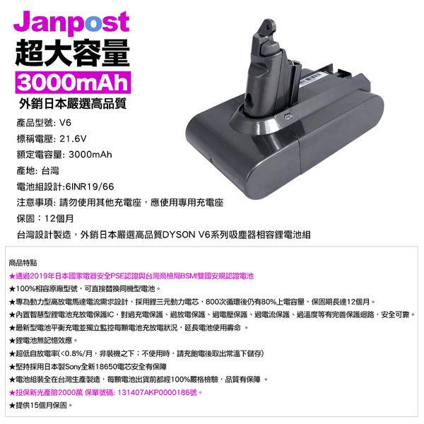 Janpost dyson v6系列 副廠鋰電池 保固15個月/使用時間長達30分鐘/sony電芯/BSMI認證/建軍電器