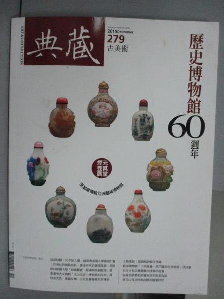 【書寶二手書T6/雜誌期刊_PDQ】典藏古美術_279期_歷史博物館60周年