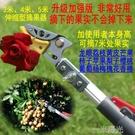 新款伸縮高空摘果器摘果剪刀高枝剪修枝剪刀家用采果枇杷荔枝龍眼  一米陽光