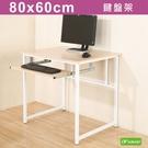 《DFhouse》新商品上市 亨利80公分附鍵盤多功能工作桌*兩色可選*-辦公桌 電腦桌   書桌   多功能