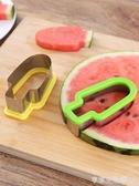 西瓜雪糕模具切塊器冰棒形狀冰棍造型水果拼盤神器西瓜切片分割器-享家生活館