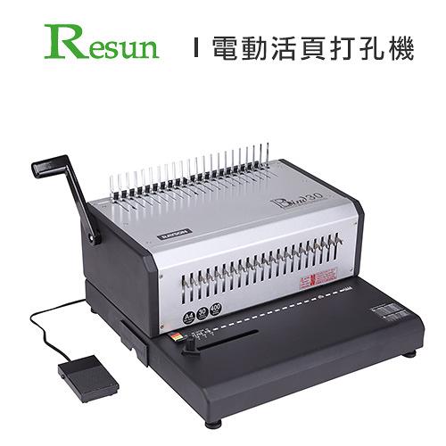 Resun 電動活頁打孔機 E-BIND30 / 台
