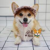 寵物帽子寵物帽子遮陽帽【聚寶屋】