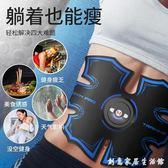 腹肌健身器健腹器懶人收腹機腹部運動健身器材家用貼智能儀WD 創意家居生活館