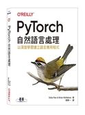 (二手書)PyTorch自然語言處理︰以深度學習建立語言應用程式