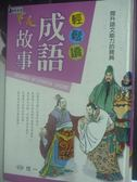 【書寶二手書T5/少年童書_YES】輕鬆讀成語故事_熊仙如