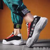 運動鞋chic韓風男鞋子潮流跑步鞋原宿風老爹鞋男士休閒鞋百搭潮鞋 蘿莉小腳ㄚ
