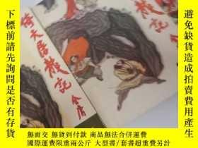 二手書博民逛書店武俠罕見倚天屠龍記 1 2 3 三冊合售少四Y213290 金庸