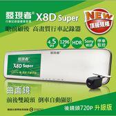 送16G卡+3孔擴充『 發現者X8D super 升級版 』曲面鏡後視鏡+行車記錄器/前後雙鏡頭/倒車自動顯影