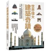 世界偉大建築奇蹟(全球6大文明建築藝術深度解剖.5大洲.240處極致建築藝術全覽)