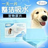 寵物尿布狗尿片吸尿尿墊出口品質整包出售可用于狗廁 小確幸生活館