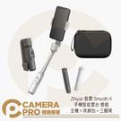 ◎相機專家◎ 現貨 Zhiyun 智雲 Smooth X 手機智能雲台 套組 主機 + 收納包 + 三腳架 輕巧 公司貨