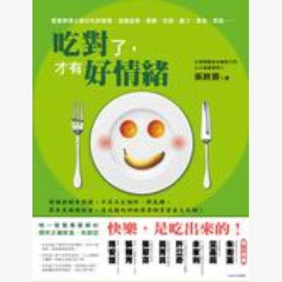 吃對了,才有好情緒:營養學博士教你吃對營養,遠離疲勞、憂鬱、失...【城邦讀書花園】