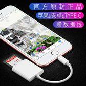 讀卡器 蘋果手機SD相機讀卡器OTG線高速USB3.0內存卡iPhone轉接頭ipad多合一萬能通用TF轉換器