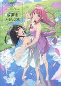 カントク15th Anniversary BOOK-放課後メモリアル-