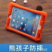 平板套 蘋果ipad防摔air2保護套mini4pro9.7平板2018硅膠3殼10.5新款英寸 igo 第六空間
