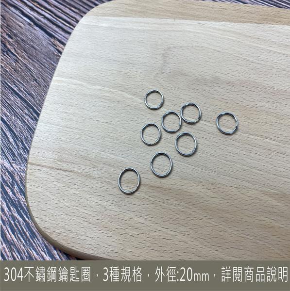 10入 304不鏽鋼 外徑:20mm 內徑:16mm 鑰匙圈 匙圈 / 皮雕 / 拼布 / 五金材料/DIY