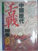 【書寶二手書T9/歷史_JQT】中國歷代舌戰總集第3集_趙谷懷
