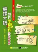 (二手書)翻譯大師教你學寫作 文法結構篇