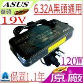ASUS 6.32A 充電器(原廠)-華碩 19V,120W,G50VT,G53JH,G53JW G53SV,G70G,G71G,G72GX G72V,G73JH,G73SV,G551M