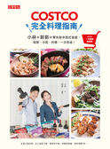 COSTCO完全料理指南:小林和郭郭的零失敗中西式食譜,採買、分裝、料理,一次完成!..