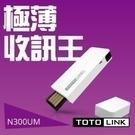 【鼎立資訊】N300UM USB無線網卡
