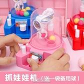 抓娃娃機玩具抖音同款網紅迷你糖果機兒童小型夾娃娃抓球機扭蛋機 現貨快出