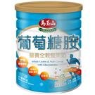 馬玉山營養全榖堅果奶-葡萄糖胺配方850...